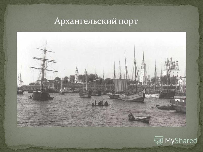 Архангельский порт