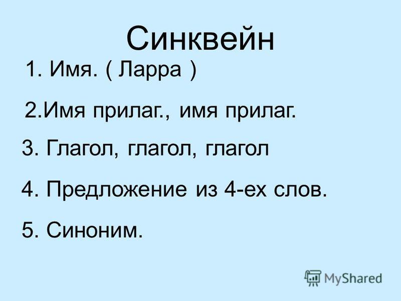 Синквейн 1. Имя. ( Ларра ) 2. Имя прилаг., имя прилаг. 3. Глагол, глагол, глагол 4. Предложение из 4-ех слов. 5. Синоним.