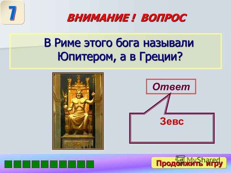ВНИМАНИЕ ! ВОПРОС Правитель Египта? Правитель Египта? Ответ Фараон Продолжить игру Продолжить игру