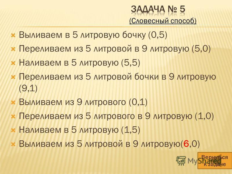 Выливаем в 5 литровую бочку (0,5) Переливаем из 5 литровой в 9 литровую (5,0) Наливаем в 5 литровую (5,5) Переливаем из 5 литровой бочки в 9 литровую (9,1) Выливаем из 9 литрового (0,1) Переливаем из 5 литрового в 9 литровую (1,0) Наливаем в 5 литров