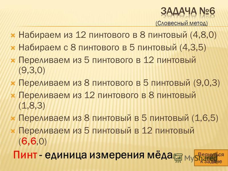 Набираем из 12 пинтового в 8 пинтовый (4,8,0) Набираем с 8 пинтового в 5 пинтовый (4,3,5) Переливаем из 5 пинтового в 12 пинтовый (9,3,0) Переливаем из 8 пинтового в 5 пинтовый (9,0,3) Переливаем из 12 пинтового в 8 пинтовый (1,8,3) Переливаем из 8 п