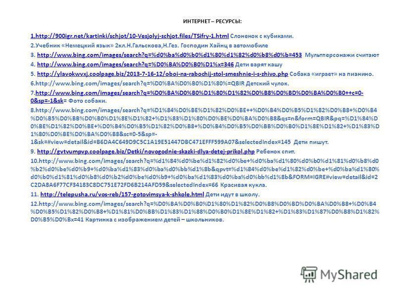 ИНТЕРНЕТ – РЕСУРСЫ: 1.http://900igr.net/kartinki/schjot/10-Vesjolyj-schjot.files/TSifry-1.html1.http://900igr.net/kartinki/schjot/10-Vesjolyj-schjot.files/TSifry-1. html Слоненок с кубиками. 2. Учебник «Немецкий язык» 2 кл.Н.Гальскова,Н.Гез. Господин