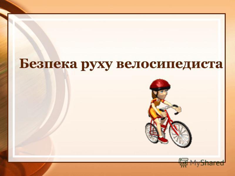 Безпека руху велосипедиста