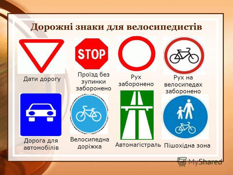Дорожні знаки для велосипедистів Велосипедна доріжка Дати дорогу Проїзд без зупинки заборонено Рух заборонено Дорога для автомобілів Автомагістраль Рух на велосипедах заборонено Пішохідна зона