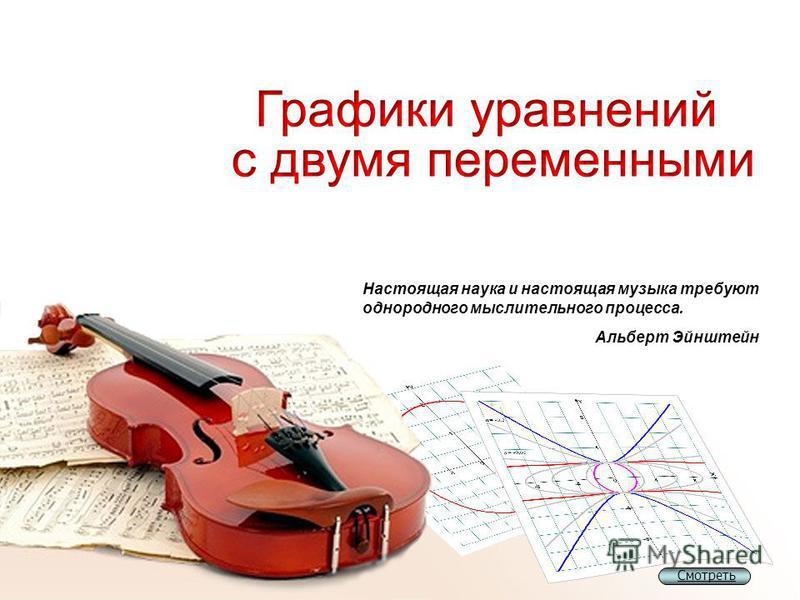 Настоящая наука и настоящая музыка требуют однородного мыслительного процесса. Альберт Эйнштейн Смотреть