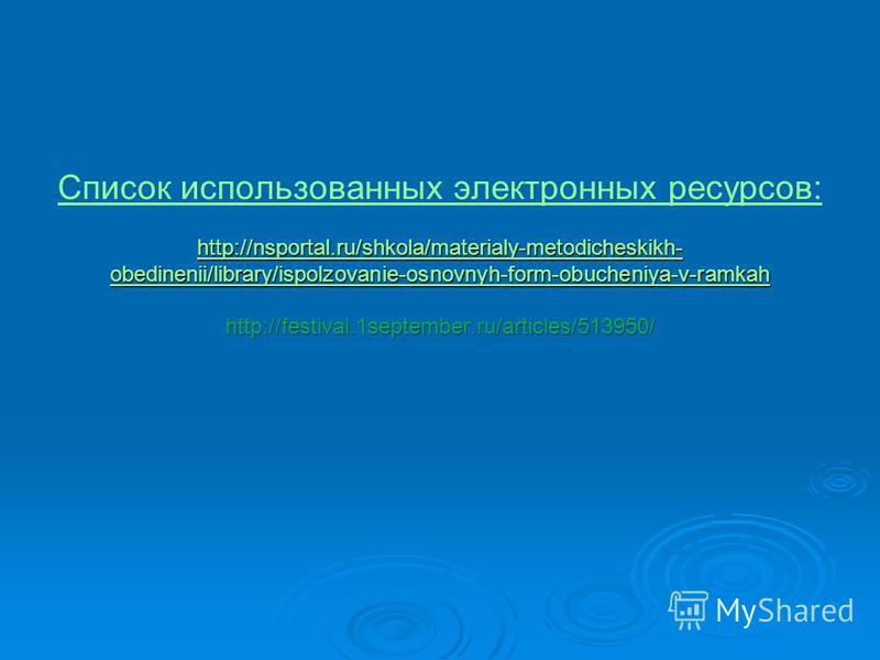 http://nsportal.ru/shkola/materialy-metodicheskikh- obedinenii/library/ispolzovanie-osnovnyh-form-obucheniya-v-ramkah http://nsportal.ru/shkola/materialy-metodicheskikh- obedinenii/library/ispolzovanie-osnovnyh-form-obucheniya-v-ramkah http://festiva