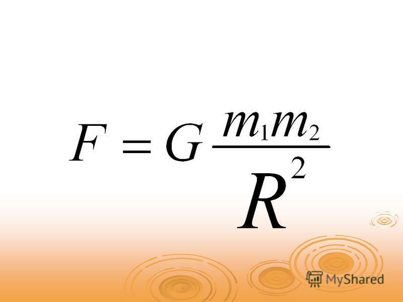 Егер M – Жер массасы, RЗ – оның радиусы, m – берілген дене массасы болса, онда ауырлық күші Егер M – Жер массасы, RЗ – оның радиусы, m – берілген дене массасы болса, онда ауырлық күші мұндағы g – Жер бетіндегі еркін түсу үдеуі.: мұндағы g – Жер бетін