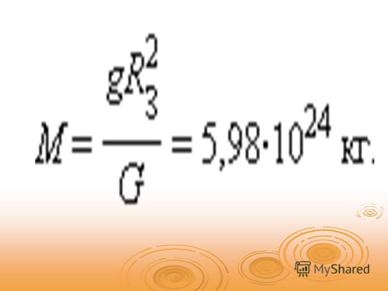 Ауырлық күші жер центріне қарай бағытталған.Басқа күштер болмағанда дене Жерге еркін түсу үдеуімен құлайды. Жердің әр түрлі нүктелеріндегі еркін түсу үдеуінің орташа мәні 9,81 м/с 2. Жердің радиусы мен еркін түсу үдеуінің мәнін біле отырып(Rз = 6,38·