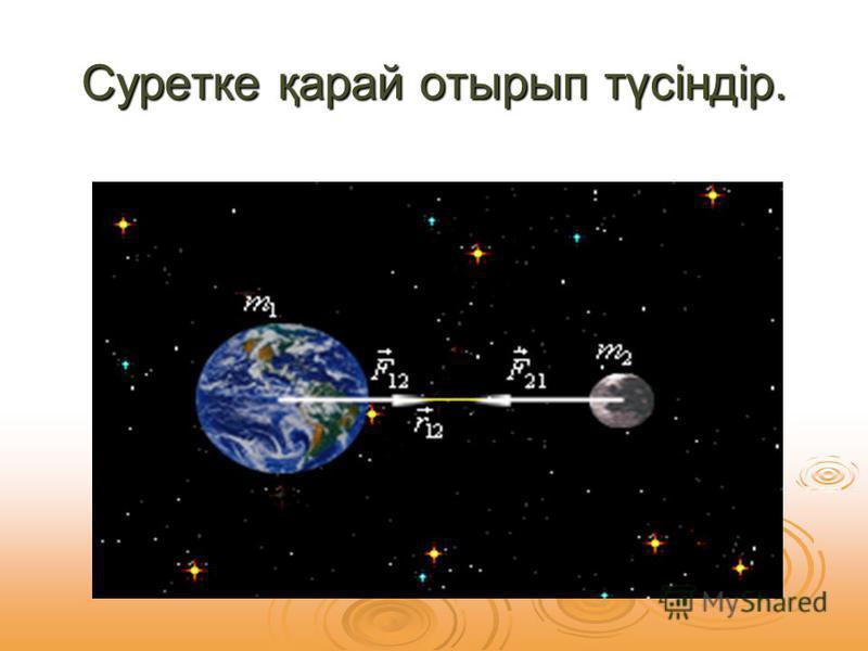 Массалары 80 тоннадан болатын екі вагон арасы 1метр болса,бір-бірін қандай күшпен тартады? Бер:М1=М2=80т= Бер:М1=М2=80т= 80000кг. 80000кг. r=1м r=1м G=6.67*10 -11 Н м 2 /кг 2 G=6.67*10 -11 Н м 2 /кг 2 т/к F=? т/к F=?