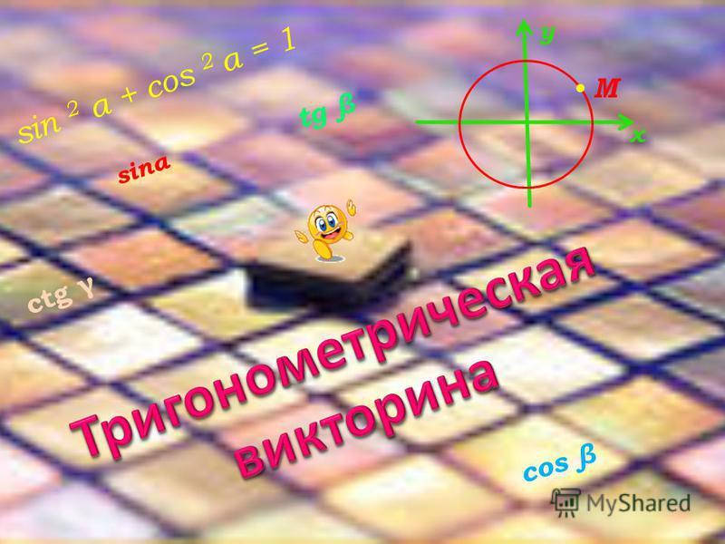 sinα cos β sin 2 α + cos 2 α = 1 y x M tg β ctg γ