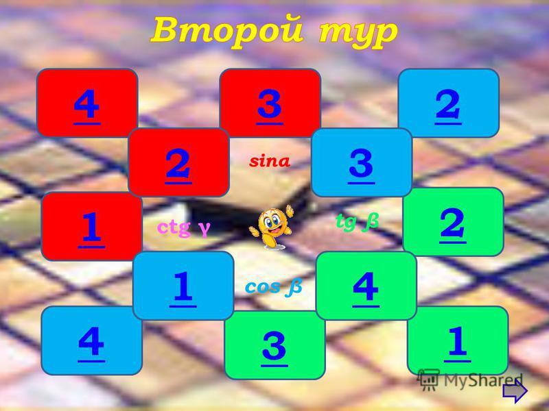 1 14 42 2 3 2 3 3 14 cos β tg β sinα ctg γ
