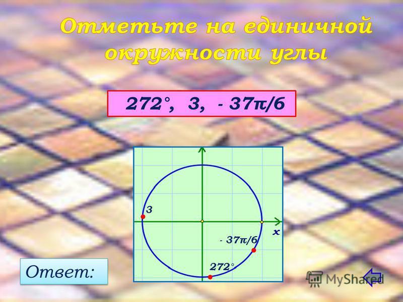 272°, 3, - 37π/6 Ответ: 272° 3 - 37π/6