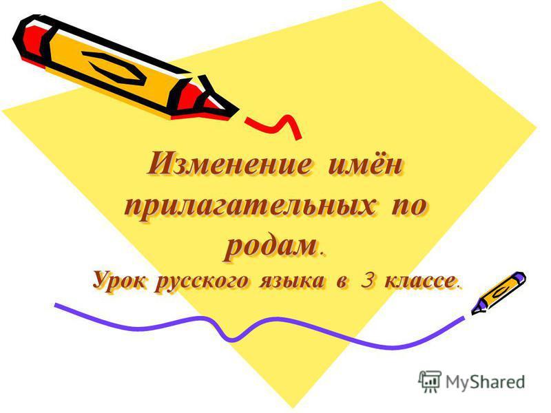 Изменение имён прилагательных по родам. Урок русского языка в 3 классе.