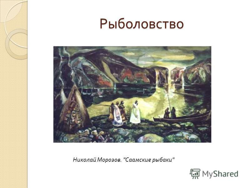 Николай Морозов. Саамские рыбаки Рыболовство