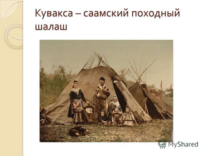 Кувакса – саамский походный шалаш