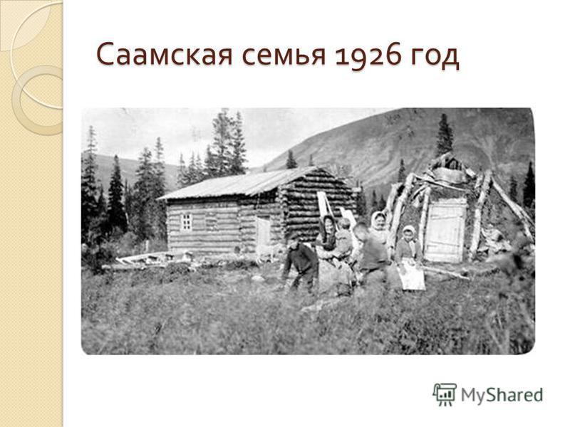 Саамская семья 1926 год