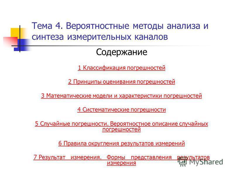 Тема 4. Вероятностные методы анализа и синтеза измерительных каналов Содержание 1 Классификация погрешностей 2 Принципы оценивания погрешностей 3 Математические модели и характеристики погрешностей 4 Систематические погрешности 5 Случайные погрешност