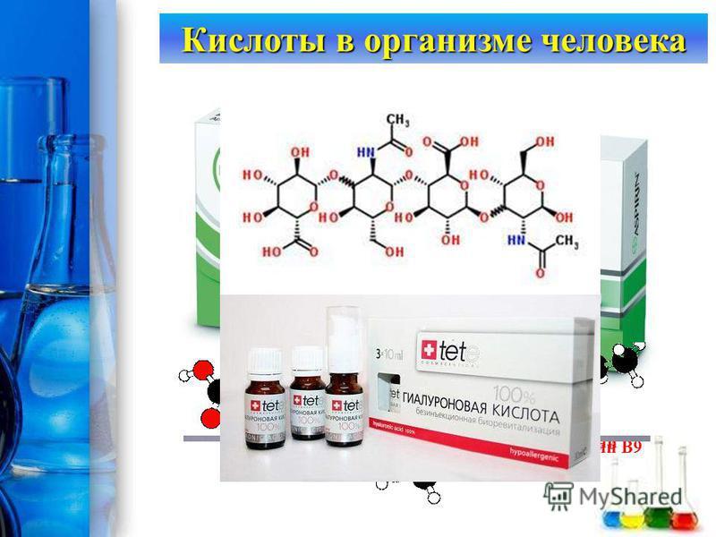ProPowerPoint.Ru Кислоты в организме человека Аскорбиновая кислота – источник витамина С Фолиевая кислота – жизненно важный витамин В9 Аминокислоты – строительный материал жизни
