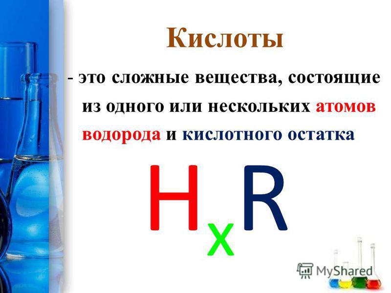 ProPowerPoint.Ru Кислоты - это сложные вещества, состоящие из одного или нескольких атомов водорода и кислотного остатка HxRHxR