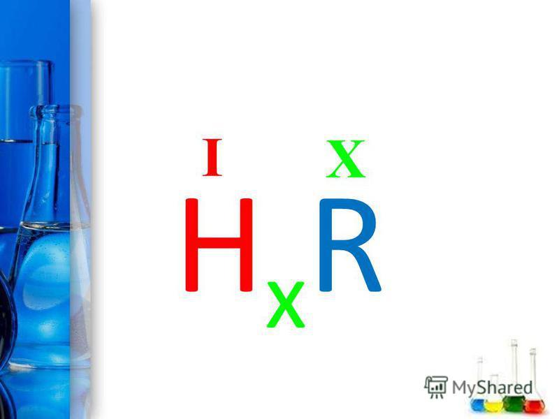 ProPowerPoint.Ru X I HxRHxR