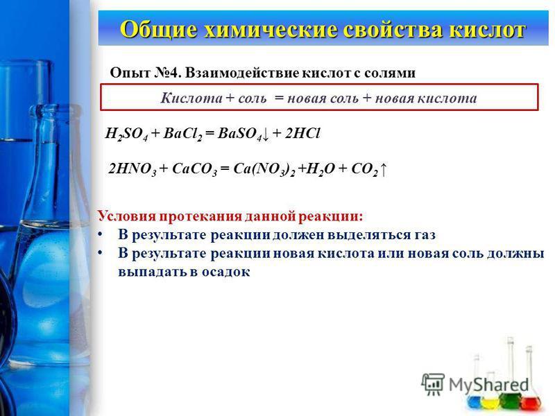 ProPowerPoint.Ru Опыт 4. Взаимодействие кислот с солями Кислота + соль = новая соль + новая кислота H 2 SO 4 + BaCl 2 = BaSO 4 + 2HCl Условия протекания данной реакцииии: В результате реакцииии должен выделяться газ В результате реакцииии новая кисло