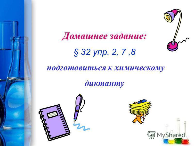 ProPowerPoint.Ru Домашнее задание: § 32 упр. 2, 7,8 подготовиться к химическому диктанту