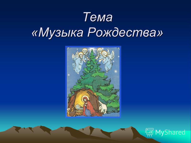 Тема «Музыка Рождества»