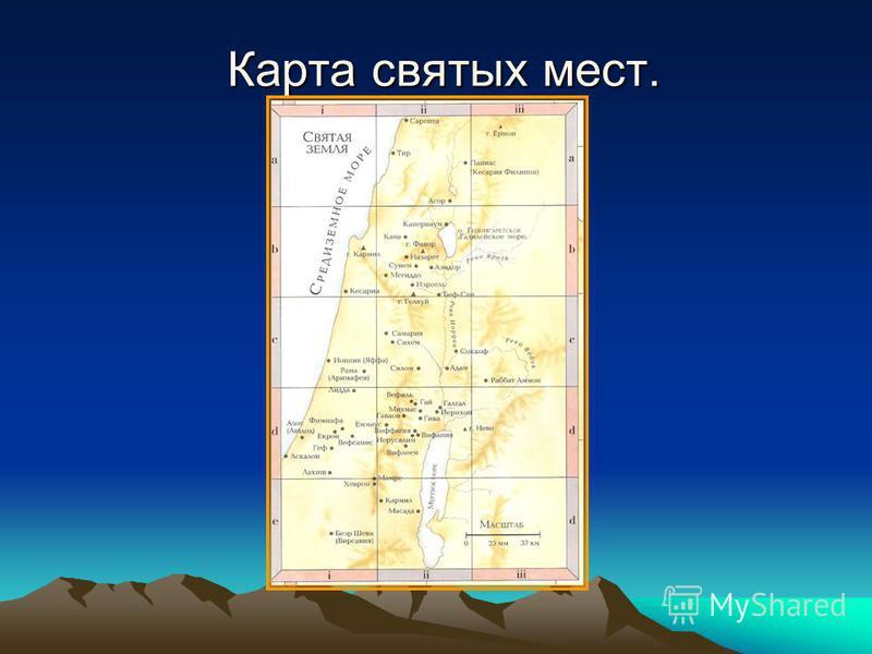 Карта святых мест. Карта святых мест.