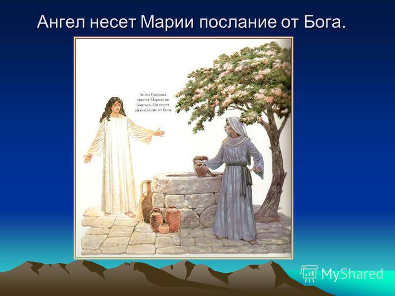 Ангел несет Марии послание от Бога.