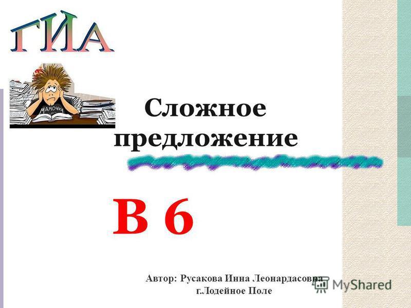 Сложное предложение В 6 Автор: Русакова Инна Леонардасовна г.Лодейное Поле