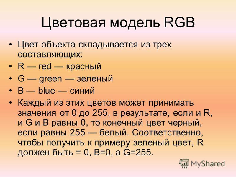 Цветовая модель RGB Цвет объекта складывается из трех составляющих: R red красный G green зеленый B blue синий Каждый из этих цветов может принимать значения от 0 до 255, в результате, если и R, и G и B равны 0, то конечный цвет черный, если равны 25