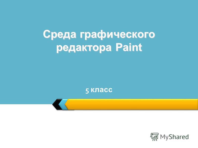 LOGO Среда графического редактора Paint 5 класс