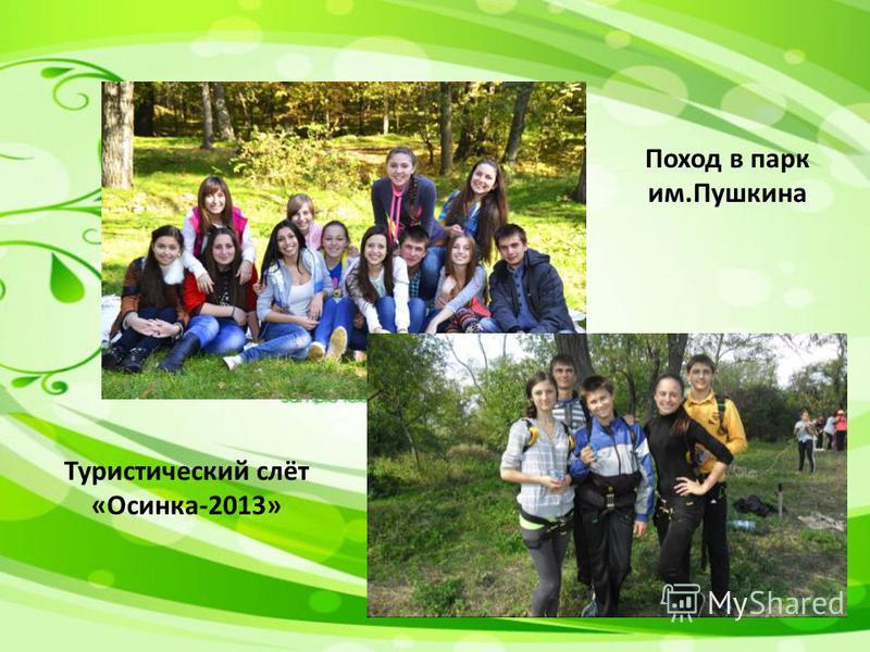 Поход в парк им.Пушкина Туристический слёт «Осинка-2013»