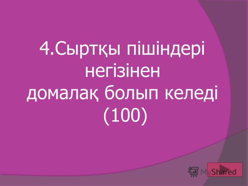 3.Бұл жаңбыр кезінде болады және нөсерлі жаңбырмен қатар жүреді (200)