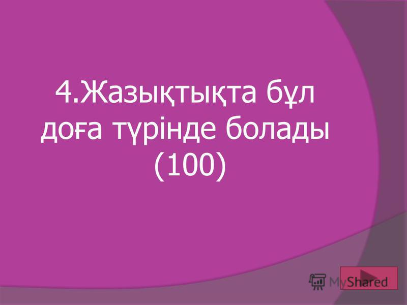 3.Бұл құбылыс жаңбыр тамшыларында шағылысу немесе сыну үрдістерімен қатар жүреді (200)