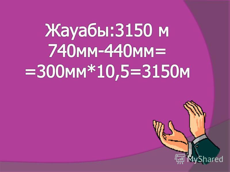 Қалыпты атмосфералық қысым 760мм сынап бағанасына сәйкес. Әрбір 10,5 метр биіктікке көтерілген сайын, қысымның сынап бағанасы бойынша 1мм- ге кемитінін барометр көрсетеді. Егер барометр тау етегінде 740 мм-ді, ал тау басында 440мм-ді көрсетсе, салыст