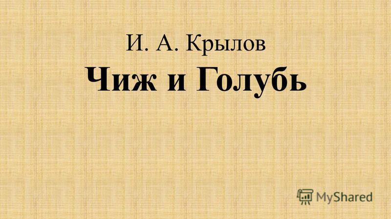 И. А. Крылов Чиж и Голубь