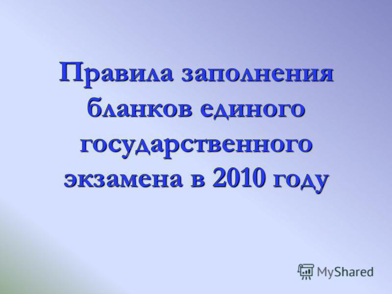Правила заполнения бланков единого государственного экзамена в 2010 году