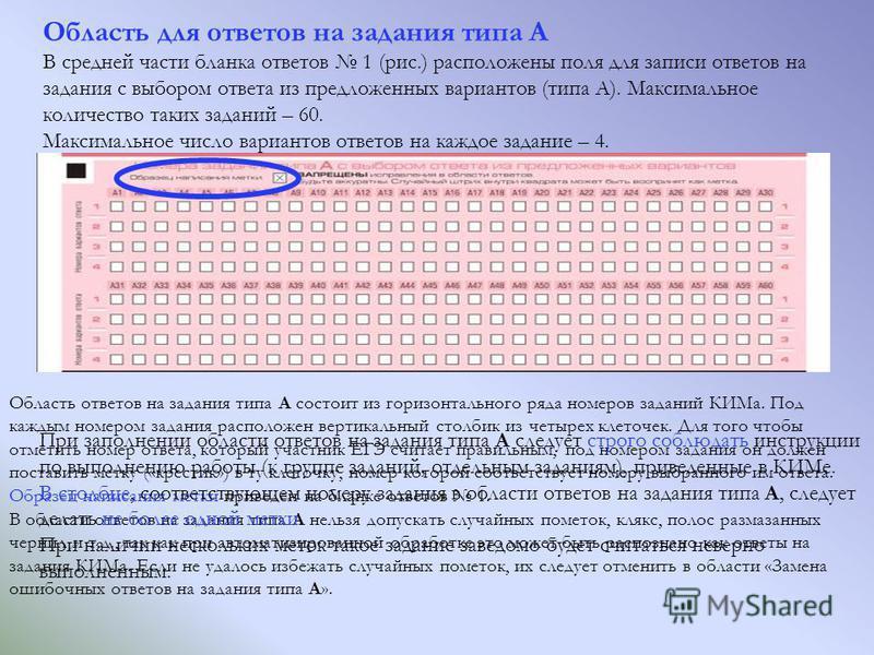 Область для ответов на задания типа А В средней части бланка ответов 1 (рис.) расположены поля для записи ответов на задания с выбором ответа из предложенных вариантов (типа А). Максимальное количество таких заданий – 60. Максимальное число вариантов