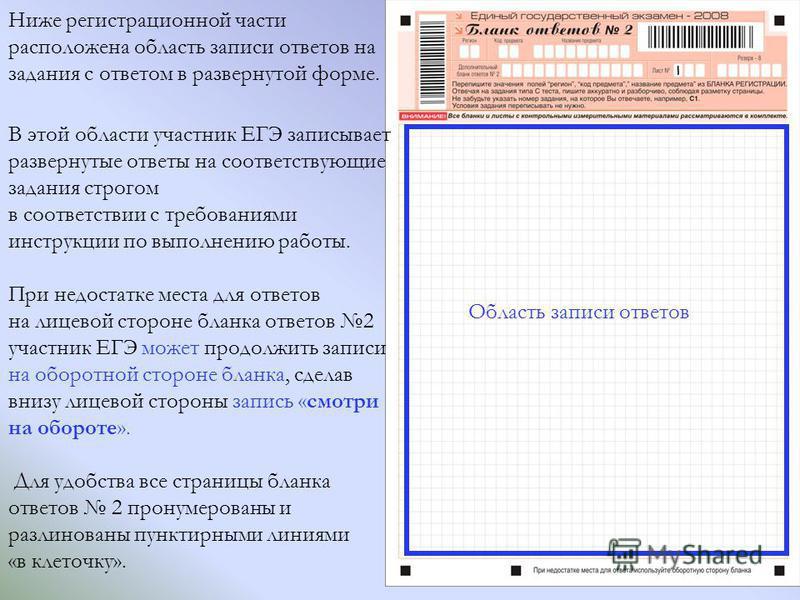 Ниже регистрационной части расположена область записи ответов на задания с ответом в развернутой форме. В этой области участник ЕГЭ записывает развернутые ответы на соответствующие задания строгом в соответствии с требованиями инструкции по выполнени