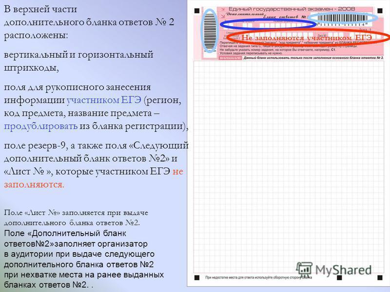 В верхней части дополнительного бланка ответов 2 расположены: вертикальный и горизонтальный штрихкоды, поля для рукописного занесения информации участником ЕГЭ (регион, код предмета, название предмета – продублировать из бланка регистрации), поле рез