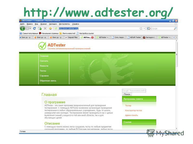 http://www.adtester.org/