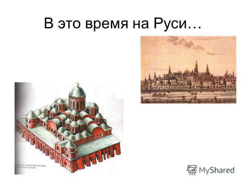 В это время на Руси…
