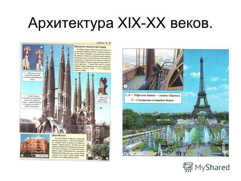 Архитектура XIX-XX веков.