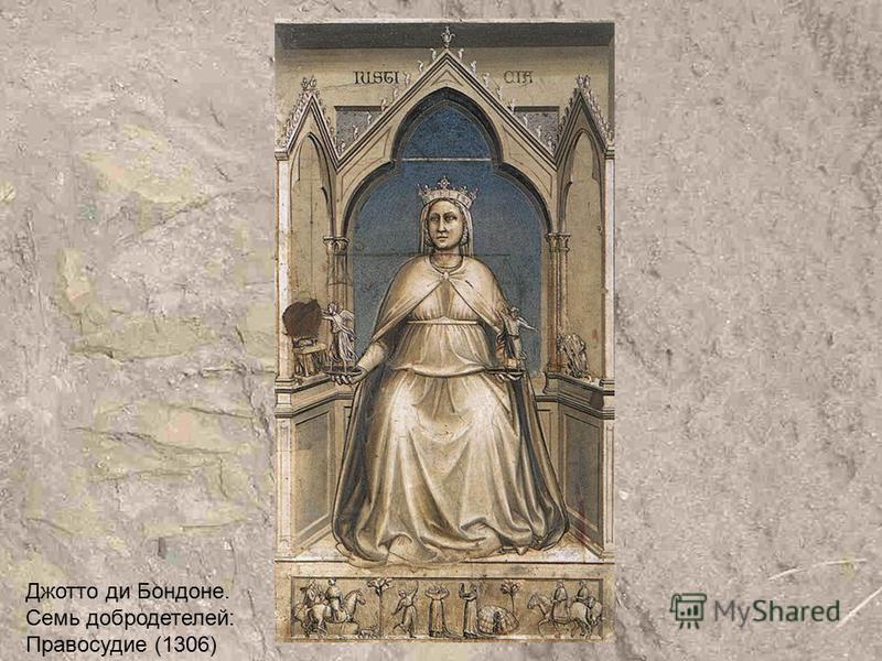 Джотто ди Бондоне. Семь добродетелей: Правосудие (1306)