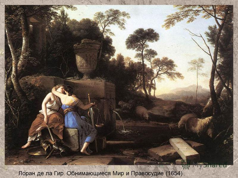 Лоран де ла Гир. Обнимающиеся Мир и Правосудие (1654)
