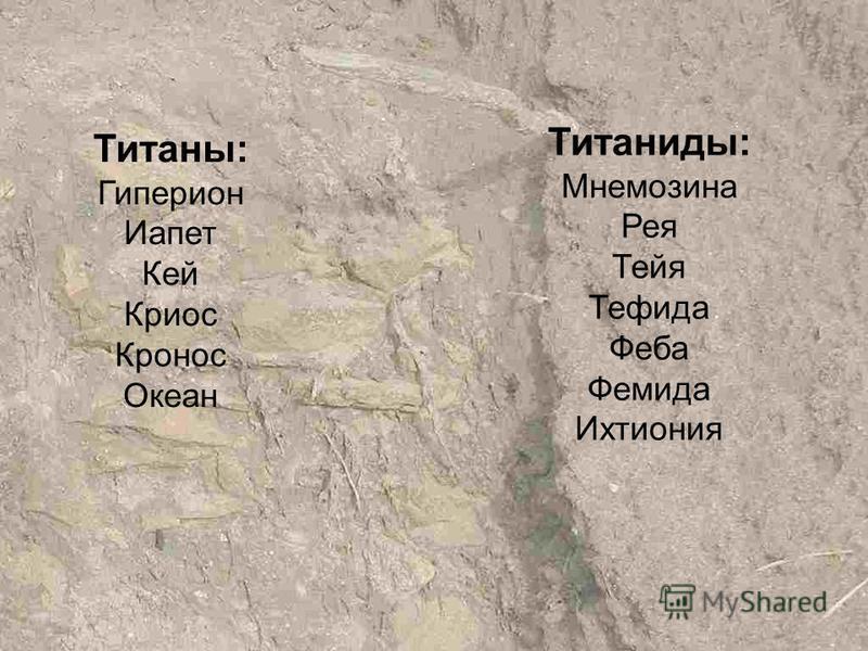 Титаны: Гиперион Иапет Кей Криос Кронос Океан Титаниды: Мнемозина Рея Тейя Тефида Феба Фемида Ихтиония