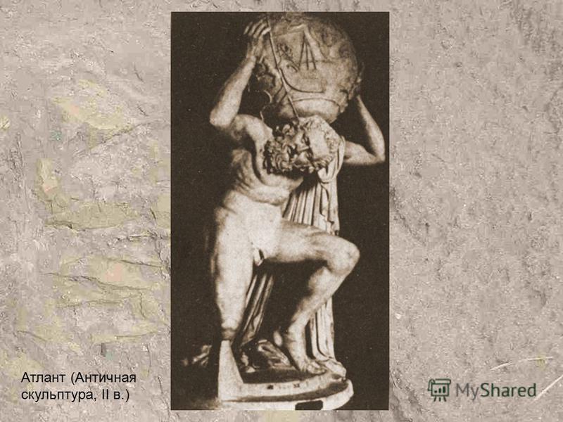 Атлант (Античная скульптура, II в.)