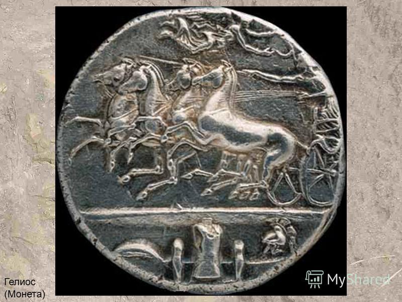 Гелиос (Монета)
