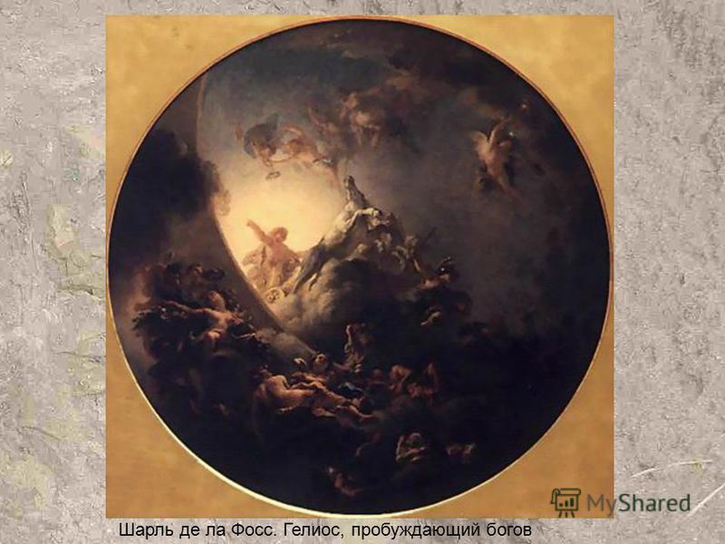 Шарль де ла Фосс. Гелиос, пробуждающий богов